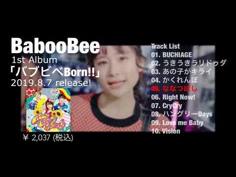 2019年8月7日リリースのBabooBee 1st Album「バブビべBorn!!」の視聴用トレーラーになります。 アイドル戦国時代を駆け抜けたPASSPO☆のメンバーであっ...