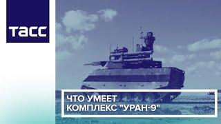 """Что умеет комплекс """"Уран-9"""""""
