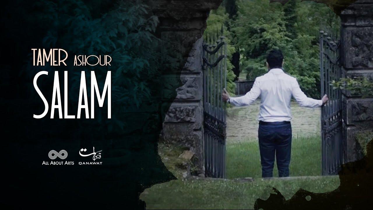Tamer Ashour - Salam (Album Ayam) | 2019 | (تامر عاشور - سلام (ألبوم أيام