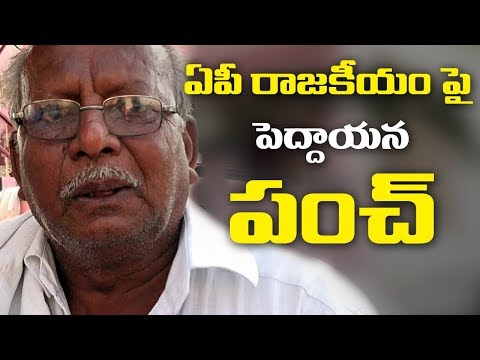 Common Man Opinion On AP Development | An Old Man Video on Andhra Pradesh Getting Viral