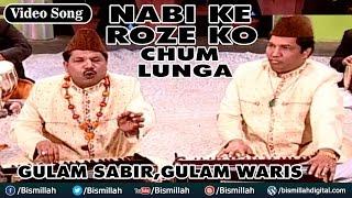 nabi ke roze ko chum lunga didar e musfafa gulam sabirgulam waris new qawwali song bismillah