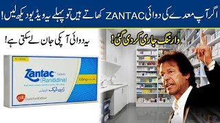 Watch This Before You Take ZANTAC Tablets (Stomach Medicine) | Breaking News - Lahore News HD