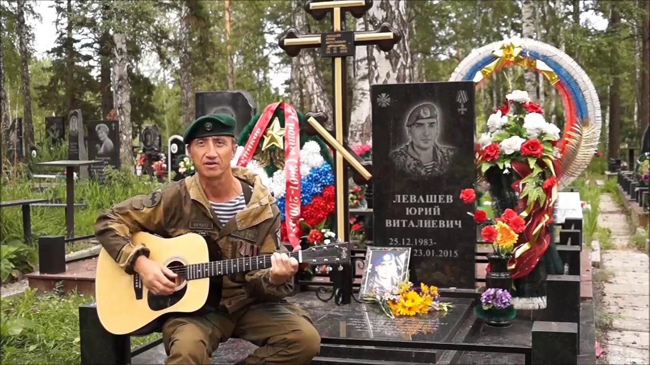 Любит Наш Народ Всякую Хрень |  Посвящение Юрию Левашеву - Позывной Разгром