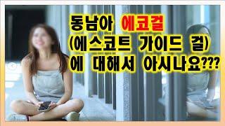 동남아 에코걸 (에스코트 걸) 에 대해서 아시나요???