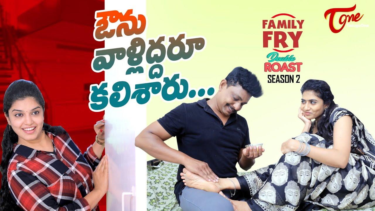Download FAMILY FRY Season 2 | Double Roast | Epi 61 | ఔను వాళ్లిద్దరూ కలిశారు..! | Hara Srinivas | TeluguOne