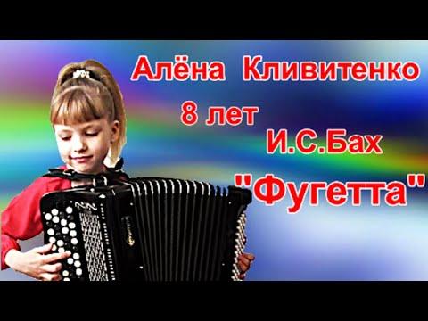 """И.С. Бах """"Фугетта"""" Баянистка Алёна КЛИВИТЕНКО 8 лет Ст. Крыловская"""