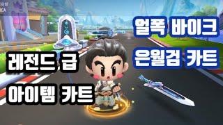 은월검 카트라이더 러쉬플러스 - 레전드급 바이크 얼폭 아이템 카트
