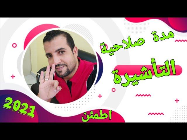 مدة صلاحية التأشيرة بعد إصدارها على الجواز للزيارة العائلية بالسعودية Youtube