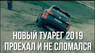 Новый TOUAREG 2019 ОТЗЫВЫ - 1400 км на ОДНОМ БАКЕ