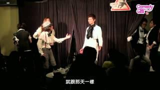 Comedy Girls 現場互動搞笑短劇 - 真愛機激一號店