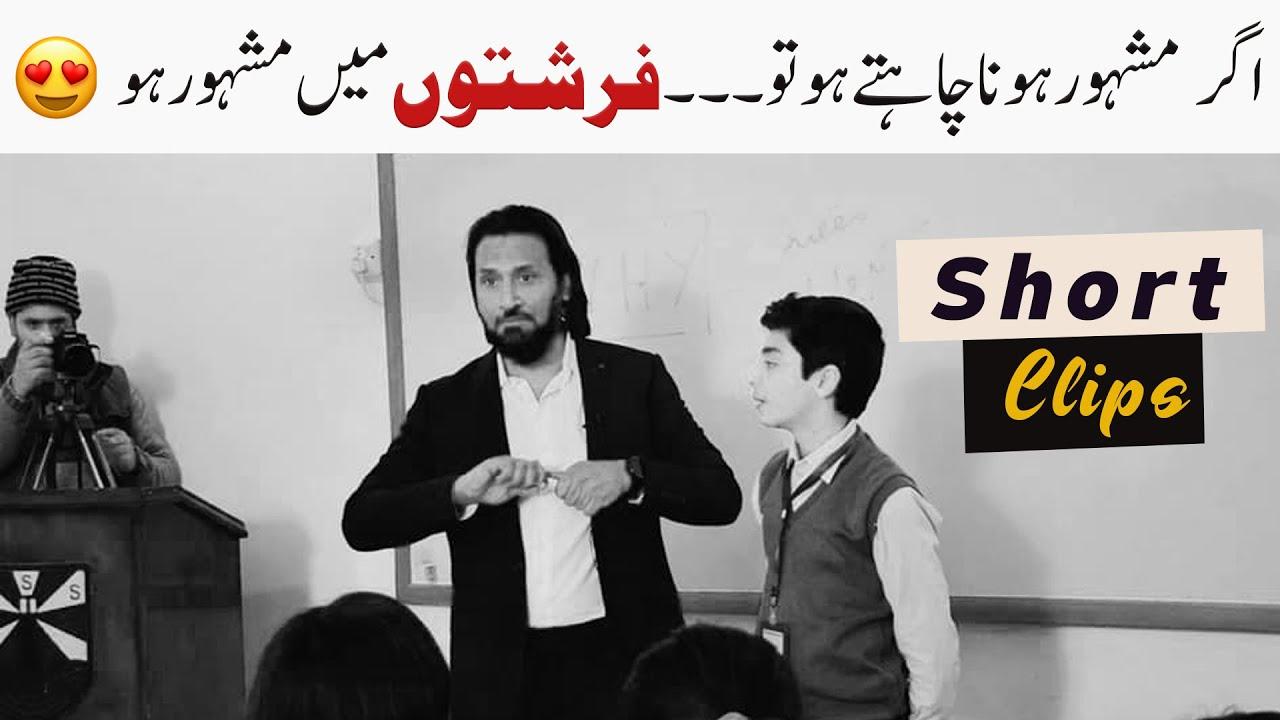 Be the Celebrity of Angels | Sahil Adeem Motivational Status | #Short