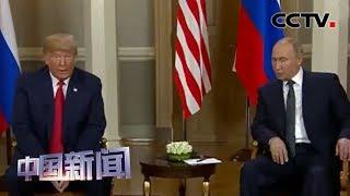 [中国新闻] 普京与特朗普通电话讨论反恐问题 | CCTV中文国际