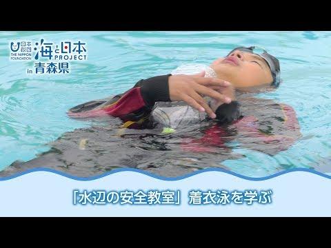 自分で自分の命を守る!名川B&G海洋センター 水辺の安全教室 日本財団 海と日本PROJECT in 青森県 2018 #19