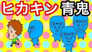 【青鬼3】ヒカキン青鬼、にげよう、たおそう、つかまえる thumbnail