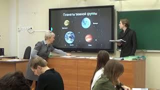 Нефедова Л А  астрономия 11кл урок 1