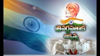 Pingali Venkayya Jayanthi | Remembering The Designer of Indian Tricolour