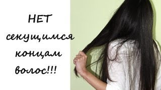 видео Как избавиться от СЕКУЩИХСЯ КОНЧИКОВ дома? Отрастить длинные волосы
