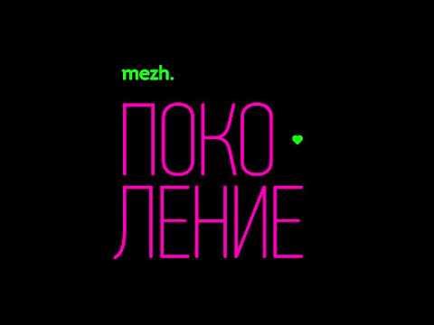 mezh. - Поколение (JD Samson remix)