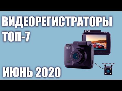 ТОП—7. Лучшие видеорегистраторы 2020 года. Рейтинг на Май!
