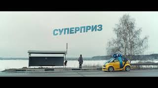 Трейлер фильма Суперприз / Superprize (Константин Челидзе)
