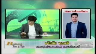 ธวัชชัย ทองดี 24-2-60 On Business Line & Life