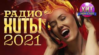 Радио Хиты 2021