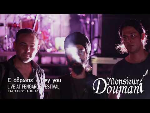 Monsieur Doumani - Ε άδρωπε / Hey you (live at Fengaros fest 2017)