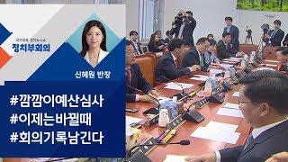 """[정치부회의] 내년도 예산안 심사 막바지…""""소소위 구성 안 한다"""""""