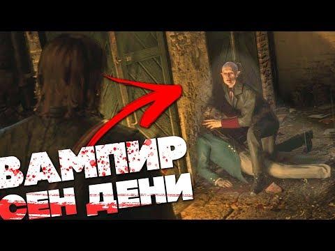 НОСФЕРАТУ из СЕН-ДЕНИ / Как найти вампира в Red Dead Redemption 2 [Пасхалка]