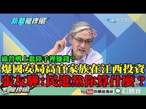 【精彩】綠營嘴上批陸手裡賺錢?爆國安局高官家族在江西投資 張友驊:民進黨你算什麼?