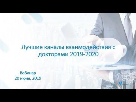 Лучшие каналы взаимодействия с докторами 2019-2020