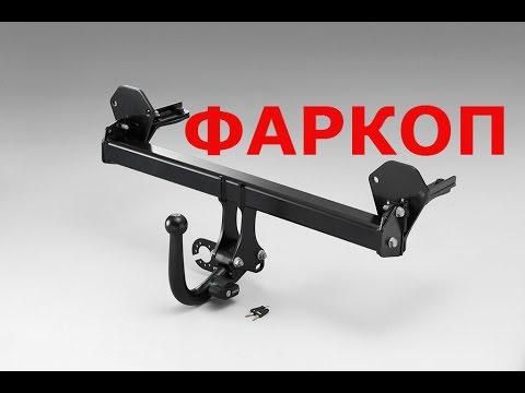 Фаркопы для легковых автомобилей. Быстросъёмные фаркопы. Opel Insignia. ЦЛП АРИВА