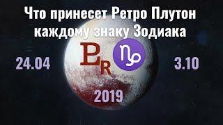 Что принесет Ретро Плутон каждому знаку Зодиака 24.04 - 3.10.2019