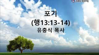 20171203 포기(행13:13-14) 유충식목사