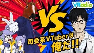 [LIVE] 【ばあちゃる VS ふくやマスター】VRadio〜インサイドちゃんの番組〜 #1【司会系VTuberは俺だッ!】