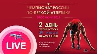 Чемпионат России 2017 - 2 день, утренняя сессия
