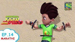 कर हलल  Adventures of Kicko &amp Super Speedo  Moral Stories for kids  Kids videos