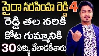 Uyyalawada Narasimha Reddy Real Story-4 | Sye Raa Narasimha Reddy | EP#161 | Vikram Aditya Videos
