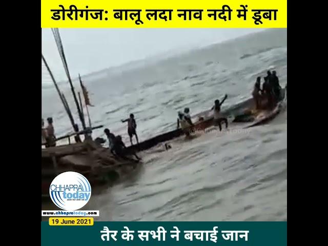 डोरीगंज: बालू लदा नाव नदी में डूबा, तैर के सभी ने बचाई जान