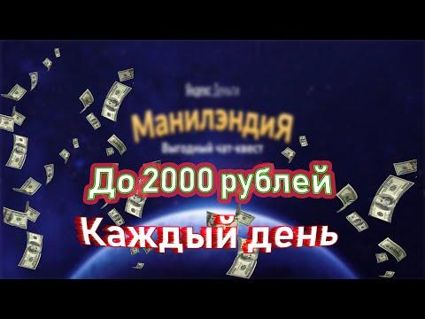ЗАРАБОТОК ДО 2000р. В ДЕНЬ БЕЗ ВЛОЖЕНИЙ С ЯНДЕКС ДЕНЬГИ