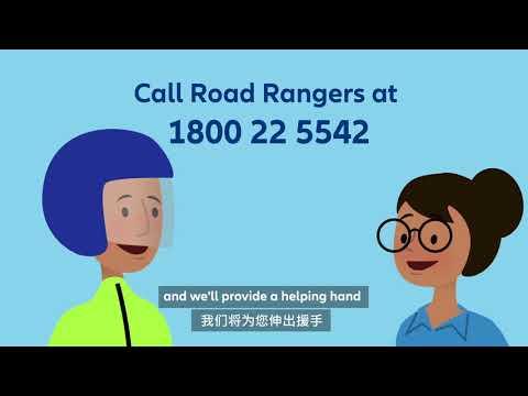 Allianz Road Rangers