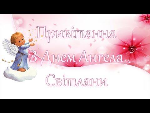 Привітання в День ангела Світлани