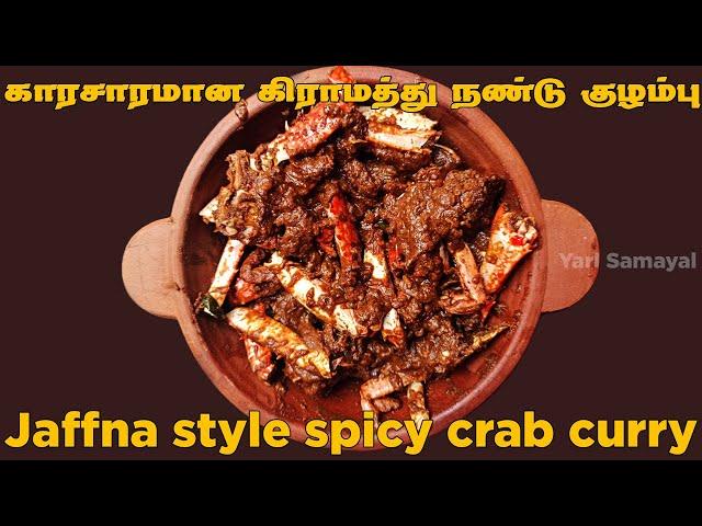 காரசாரமானயாழ்ப்பாணத்து  நண்டு குழம்பு   Jaffna Style spicy crab curry    Yalppana Naddu kulambu