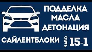 Поддельное масло Форд, Когда менять сайлентблоки, Детонация Форд Фокус. ЧаВо 15-1(, 2016-11-27T11:13:53.000Z)