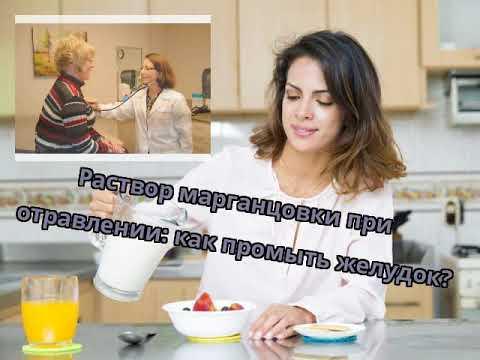 Как промыть желудок в домашних условиях при отравлении