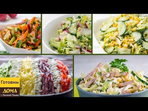 5 быстрых и вкусных салатов с огурцами. 🥒🥒🥒 Просто, Вкусно и Полезно!