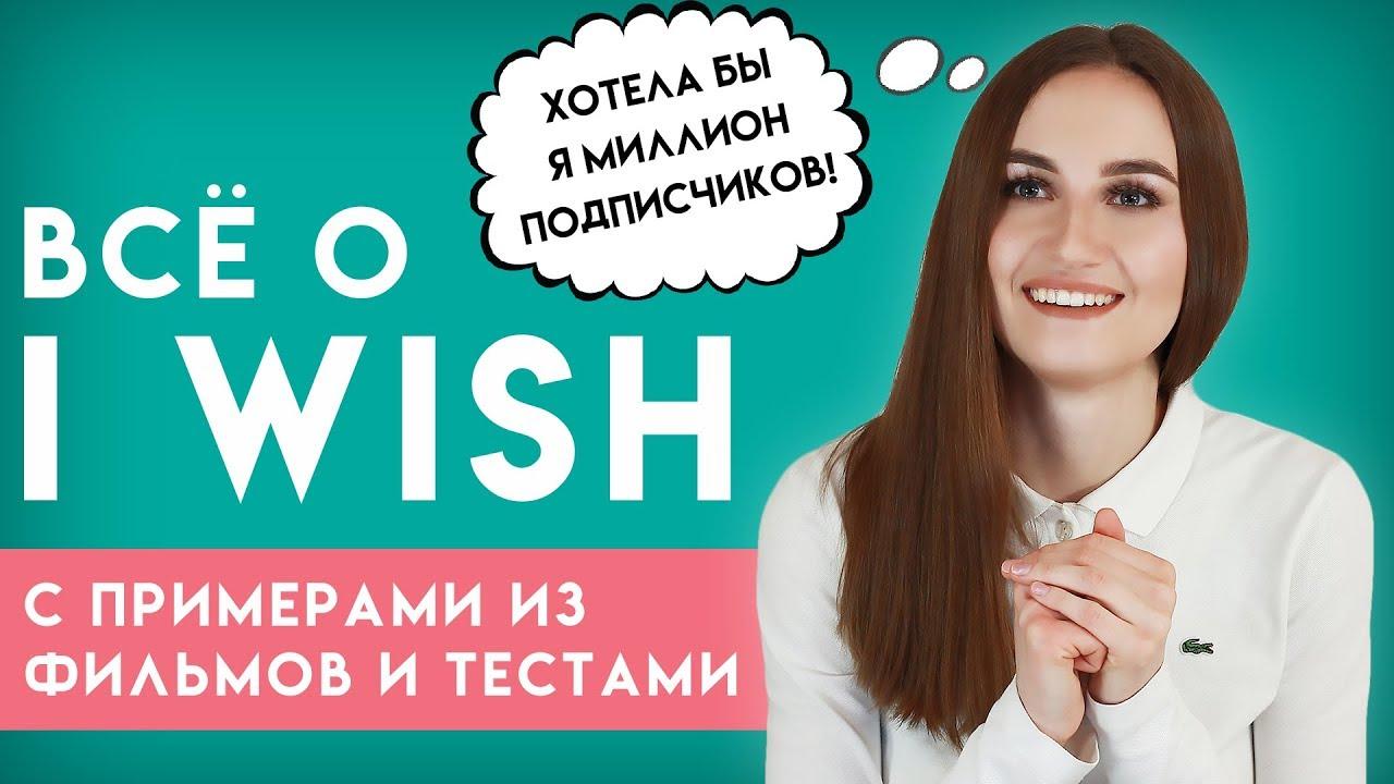 it wish