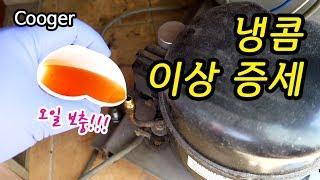 냉장고 컴프레서 이상 증세...(feat. 오일보충)