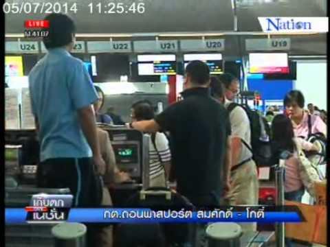 "Nation channel : กต. ถอนพาสปอร์ต ""สมศักดิ์-โกตี๋"" 5/7/2557"