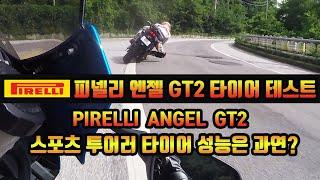 스포츠 투어러 타이어 피넬리 엔젤 gt2 성능은 과연?…